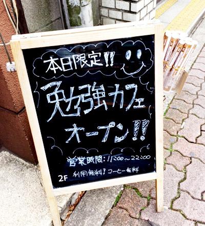 勉強カフェ1