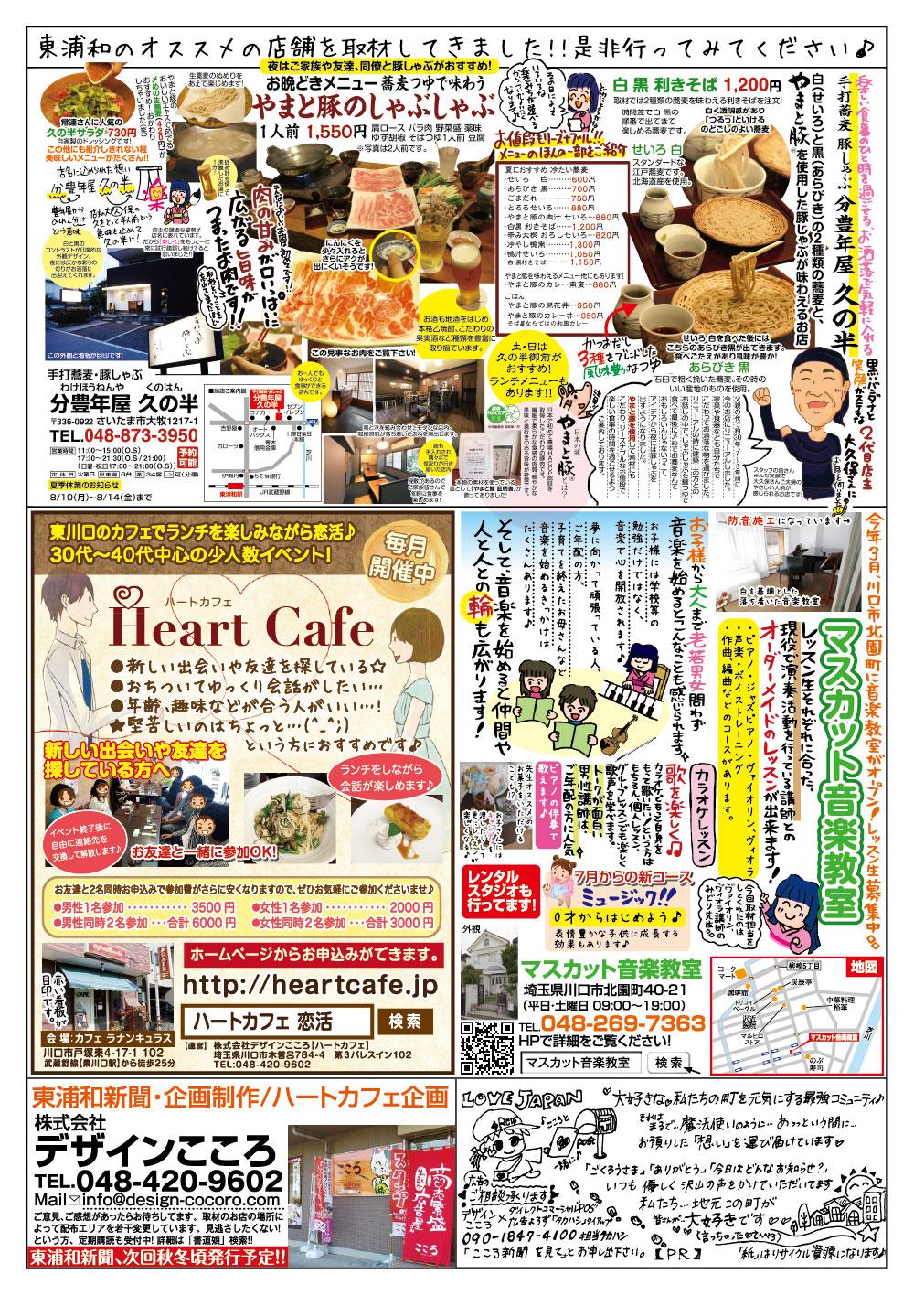 東浦和新聞