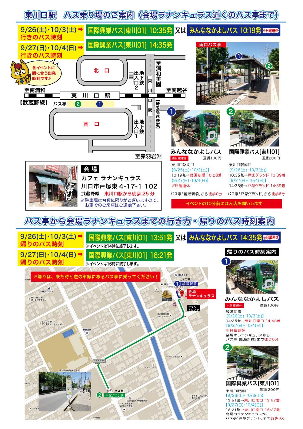 busmap0829