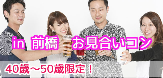 趣味コン 東京 50代