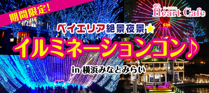 趣味コン 横浜
